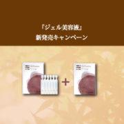 新商品『ジェル美容液』発売記念キャンペーン